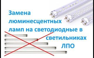 Инструкция по замене люминесцентных ламп на светодиодные