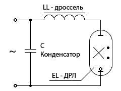 Лампа дрл схема подключения.