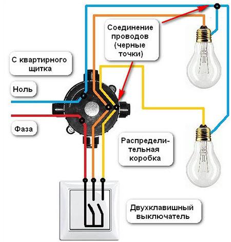 Как подключить двухклавишный выключатель.