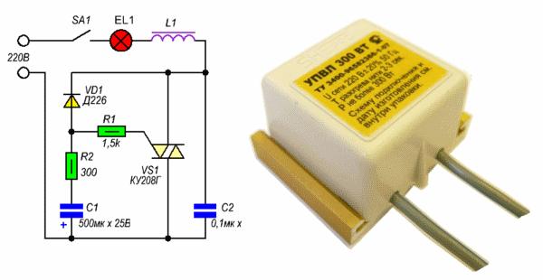Схема УПВЛ для ламп на 220 В.