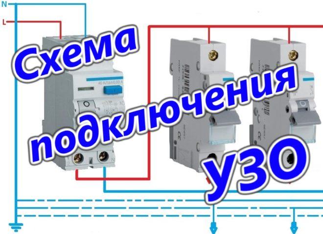 Схема подключения УЗО.