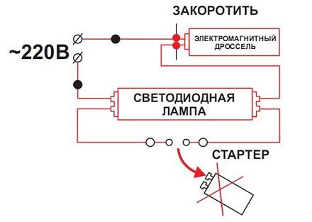 Вариант схемы подключения светодиодной лампы без удаления проводки.